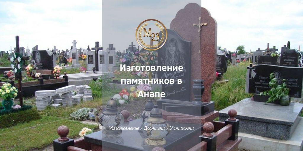Изготовление памятников в Анапе