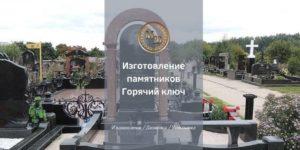 Изготовление памятников Горячий ключ