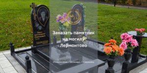 Заказать памятник на могилу Лермонтово