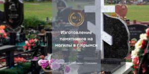 Изготовление памятников на могилы в г.Крымск