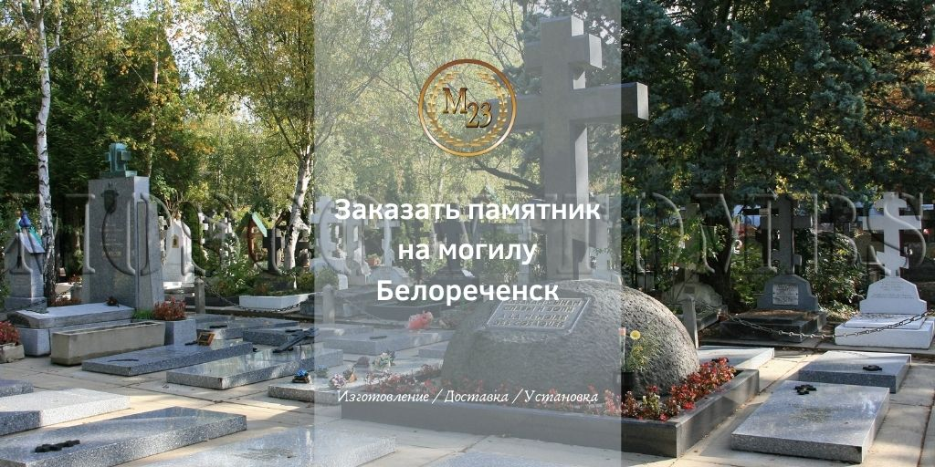 Заказать памятник на могилу Белореченск