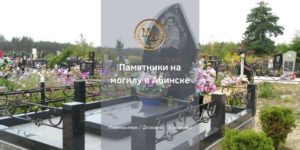 Памятники на могилу в Абинске