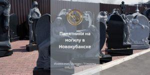 Памятники на могилу в Новокубанске