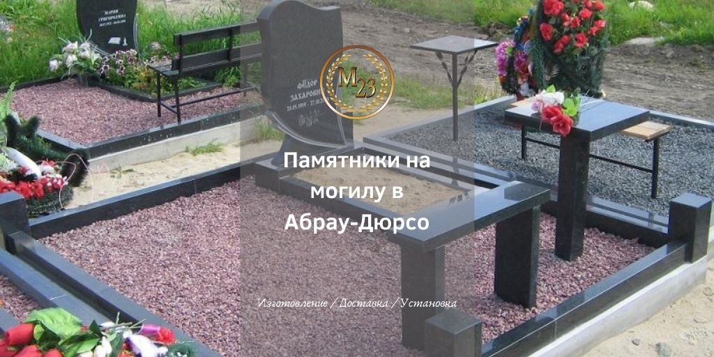 Памятники на могилу в Абрау-Дюрсо