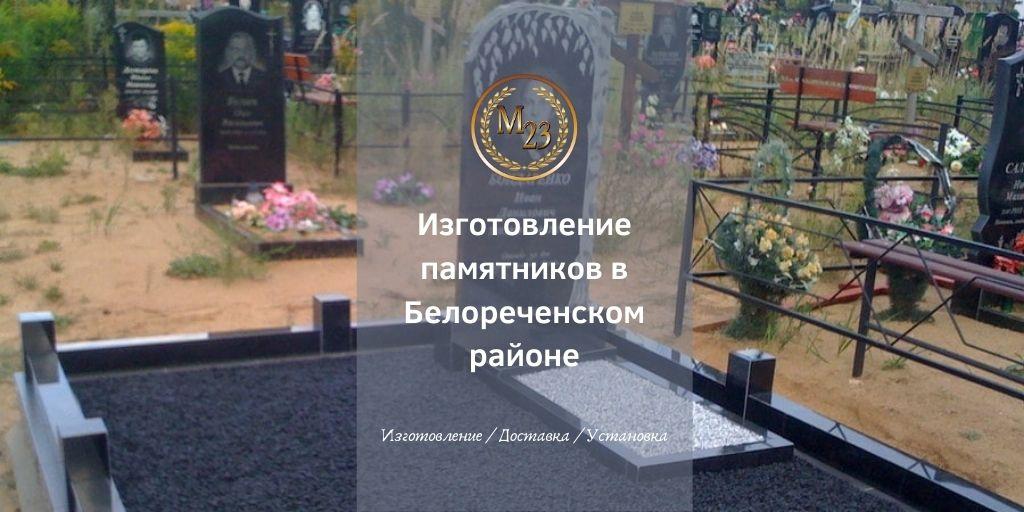 Изготовление памятников в Белореченском районе