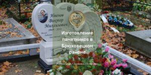 Изготовление памятников в Брюховецком районе