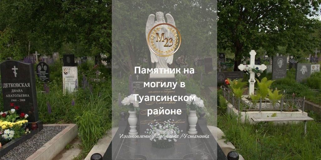 Памятник на могилу в Туапсинском районе
