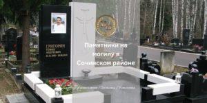 Памятники на могилу в Сочинском районе
