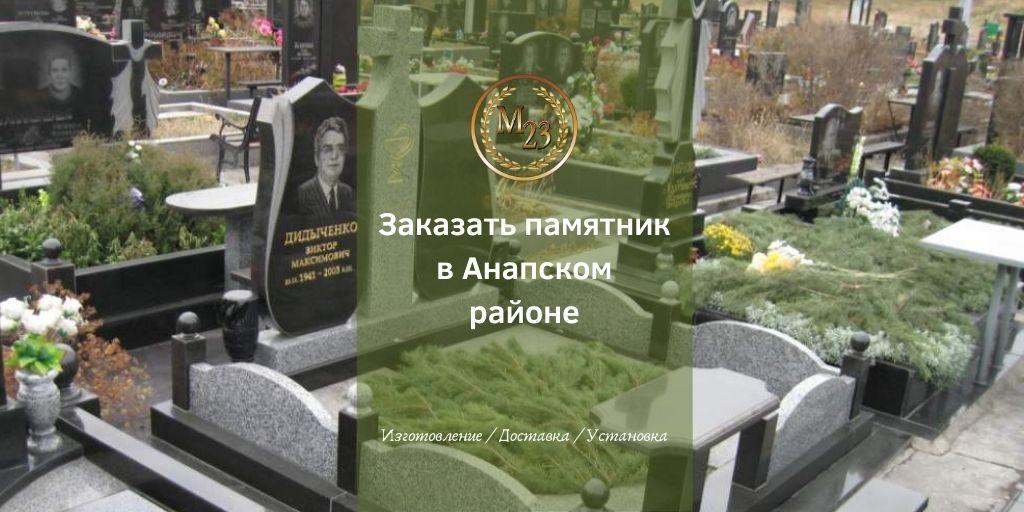 Заказать памятник в Анапском районе